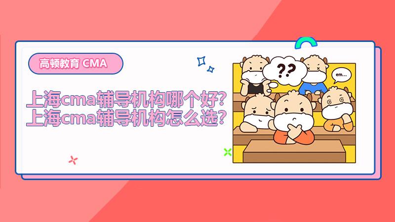 上海cma辅导机构哪个好?上海cma辅导机构怎么选?