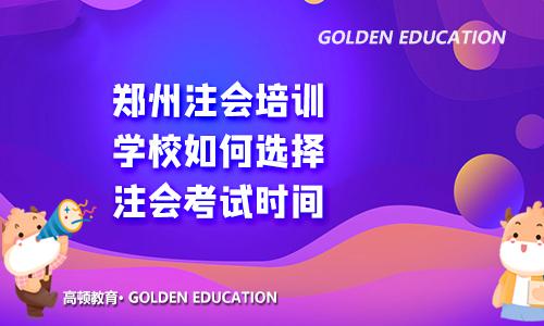 郑州注会培训学校如何选择?2021年注会考试时间提前!