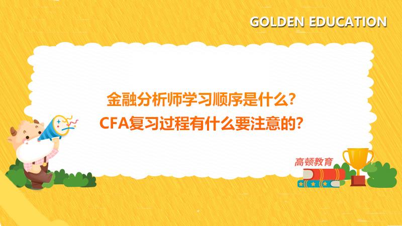 金融分析师学习顺序是什么?CFA复习过程有什么要注意的?
