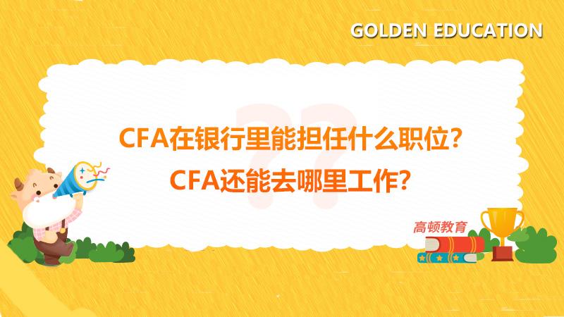 高顿教育:CFA在银行里能担任什么职位?CFA还能去哪里工作?