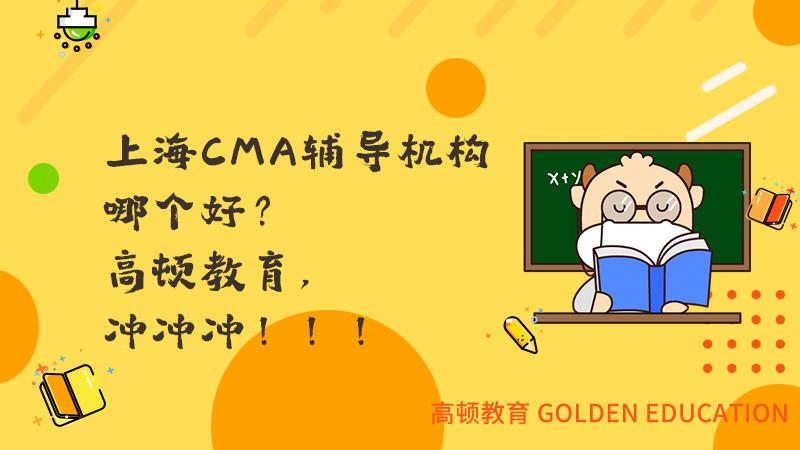 上海CMA辅导机构哪个好?高顿不容错过!