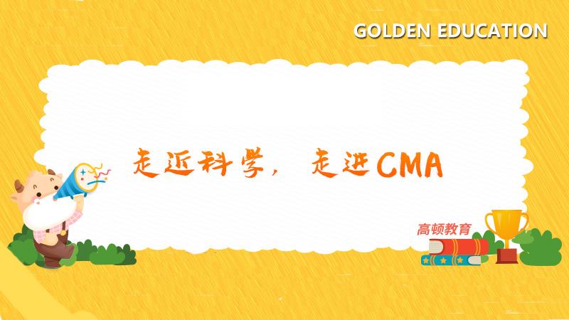 上海管理会计师CMA网课机构排名