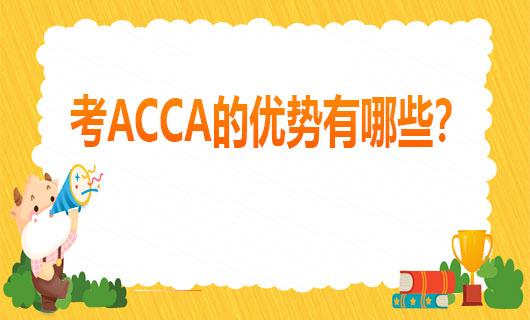 2021年考ACCA的优势是什么?