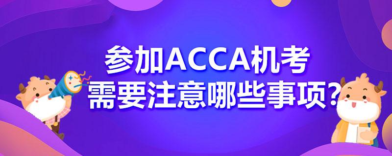 2021年ACCA机考有什么注意事项?