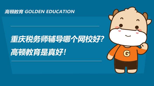 重庆税务师辅导哪个网校好?高顿教育是真好!