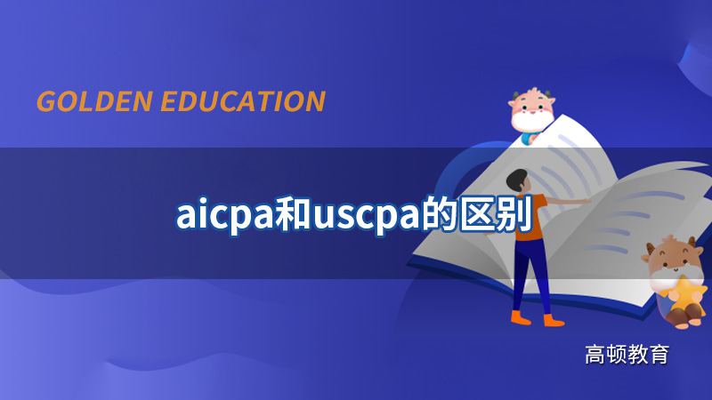 aicpa和uscpa有区别吗?是一个意思吗?