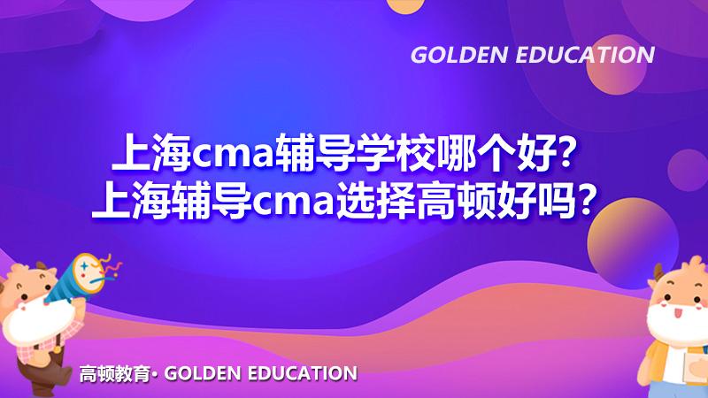 上海cma辅导学校哪个好?上海辅导cma选择高顿好吗?