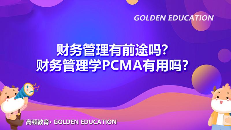 财务管理有前途吗?财务管理学PCMA有用吗?