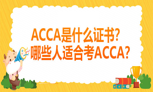 国际注册会计师ACCA是什么证书?哪些人适合考ACCA?