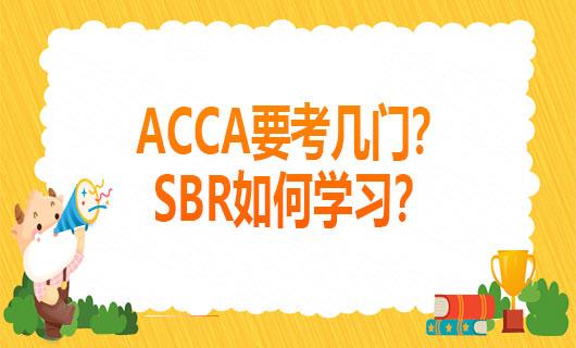 ACCA一共要考几门?ACCA中SBR如何学习?