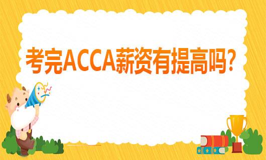 2021年考完ACCA薪资提升吗?工资高不高?