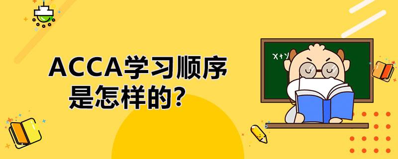 ACCA学习顺序是怎样的?必须按照顺序考试吗?