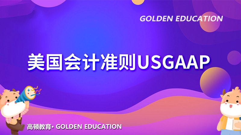 usgaap是什么意思,考AICPA要学习USGAAP吗?