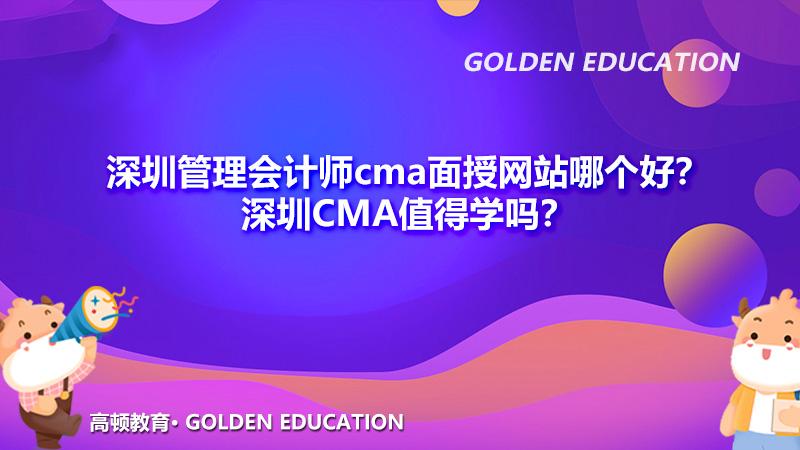 深圳管理会计师cma面授网站哪个好?深圳CMA值得学吗?