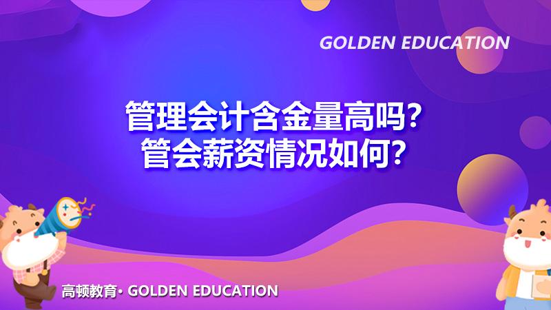 高顿教育:2022年管理会计含金量高吗?2022年管会薪资情况如何?
