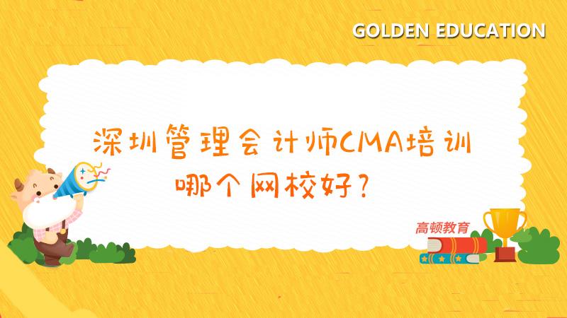 高顿教育:深圳管理会计师CMA培训哪个网校好?高顿CMA怎么样?