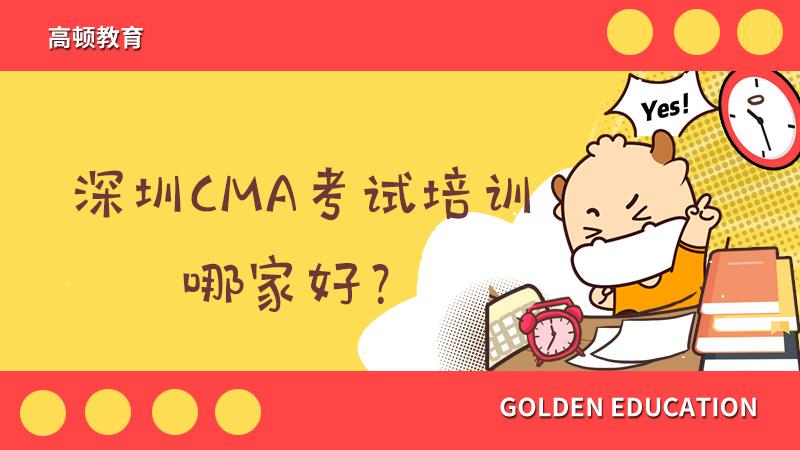 高顿教育:深圳CMA考试培训哪家好?高顿CMA无忧上岸!