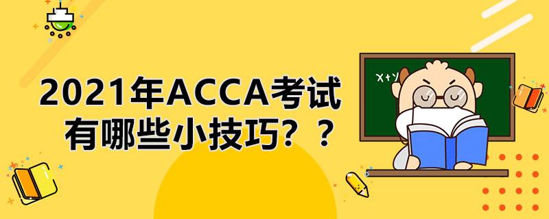 2021年ACCA考试有哪些小技巧?需要注意什么?