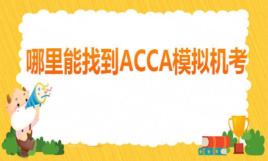 ACCA模拟机考应该去哪里找?F5-9机考的概况是什么?