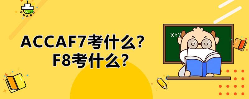 ACCA中F7考什么内容?F8考什么?