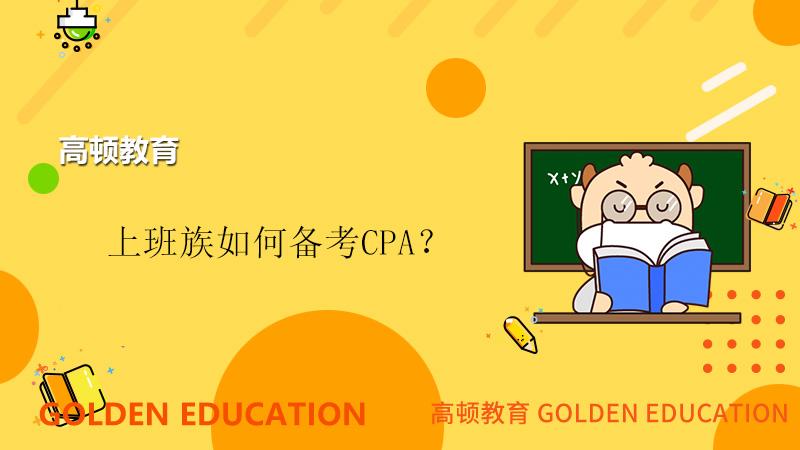 上班族如何备考CPA?