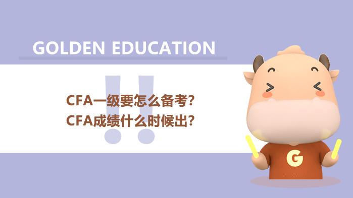 速看!CFA一级要怎么备考?2021年2月的CFA成绩什么时候出?