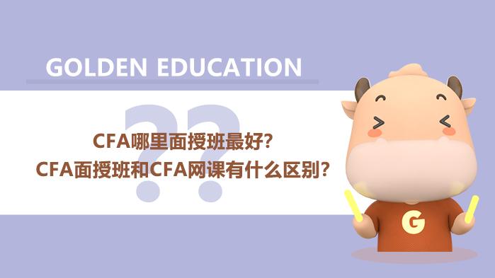 CFA哪里面授班最好?CFA面授班和CFA网课有什么区别?