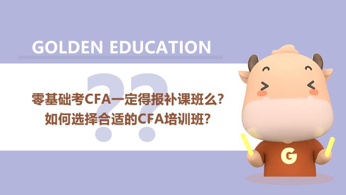 零基础考CFA一定得报补课班么?如何选择合适的CFA培训班?