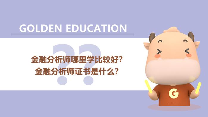 金融分析师哪里学比较好?金融分析师证书是什么?
