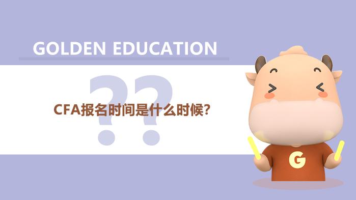 cfa报名时间2021年是什么时候?CFA考试的报名条件是什么?