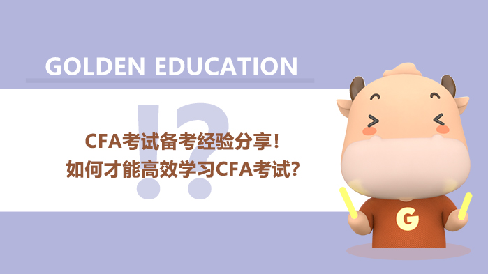 2021年CFA考试备考经验分享!如何才能高效学习CFA考试?