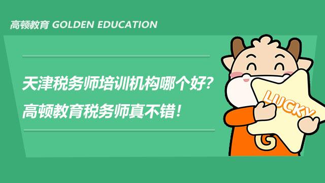 天津税务师培训机构哪个好?高顿教育税务师真不错!