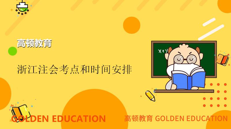 浙江省2021年注会考试考点设置和时间
