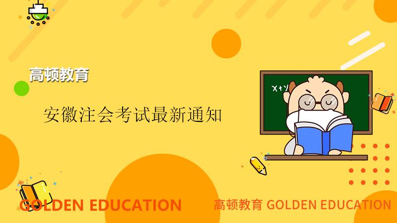 安徽省2021年注册会计师考试报名简章