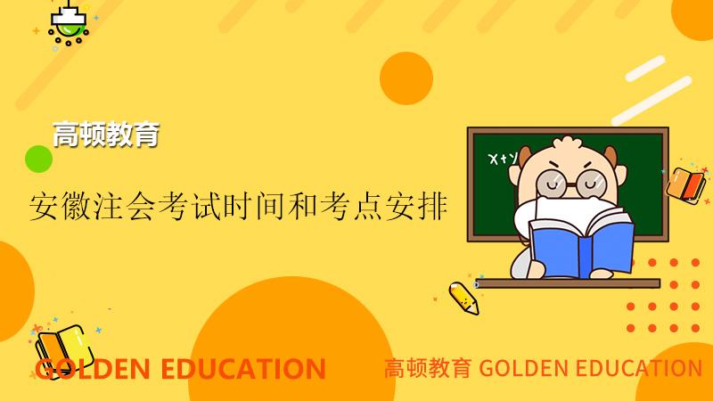 安徽省2021年注会考试考点设置和时间安排