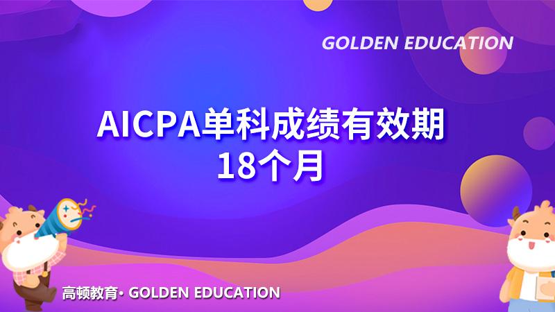 AICPA单科成绩有效期 18个月