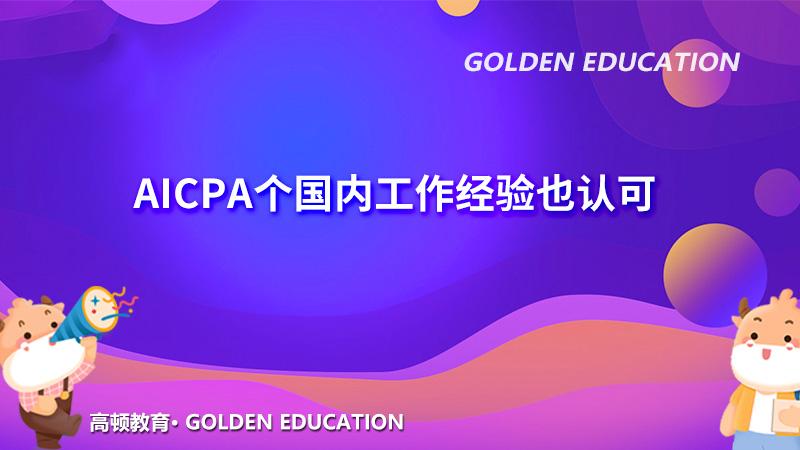 AICPA国内工作经验认可吗?考完可以互换哪些资质?