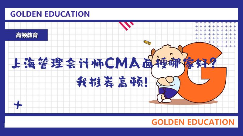 上海管理会计师CMA面授学校哪个好?听听学员怎么说!