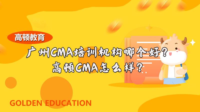 广州CMA培训机构哪个好?高顿CMA看过来?