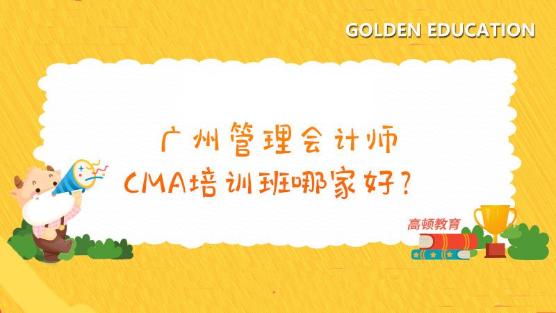 广州管理会计师CMA培训学校哪个好?高顿CMA有什么特色?