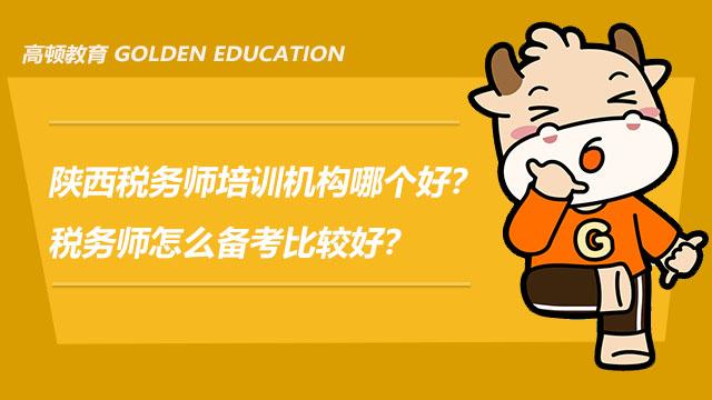 陕西税务师培训机构哪个好?税务师怎么备考比较好?