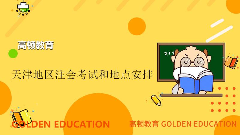 2021年天津注会考试时间和考点安排