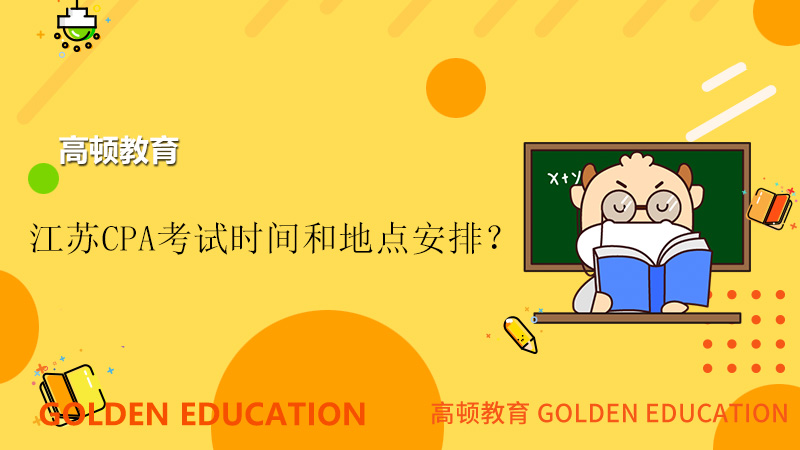 2021年江苏注会考试时间和考点审核安排