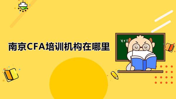 南京CFA培训机构在哪里?高顿CFA培训机构怎么样?