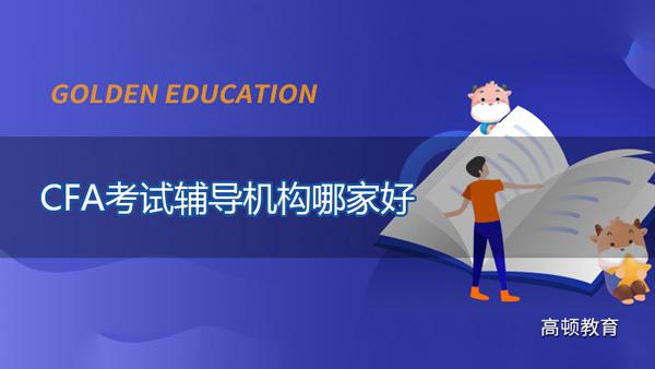 CFA考试辅导机构哪家好?CFA考试报班还用买教材吗?