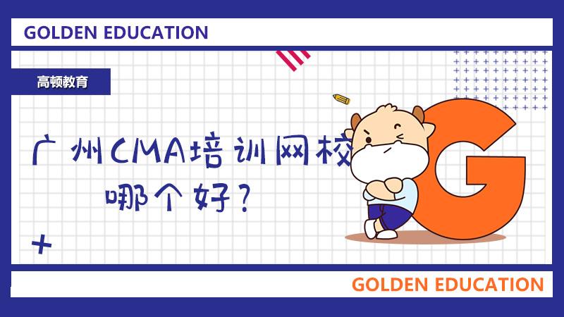 广州CMA培训网校哪个好?高顿教育值得青睐!