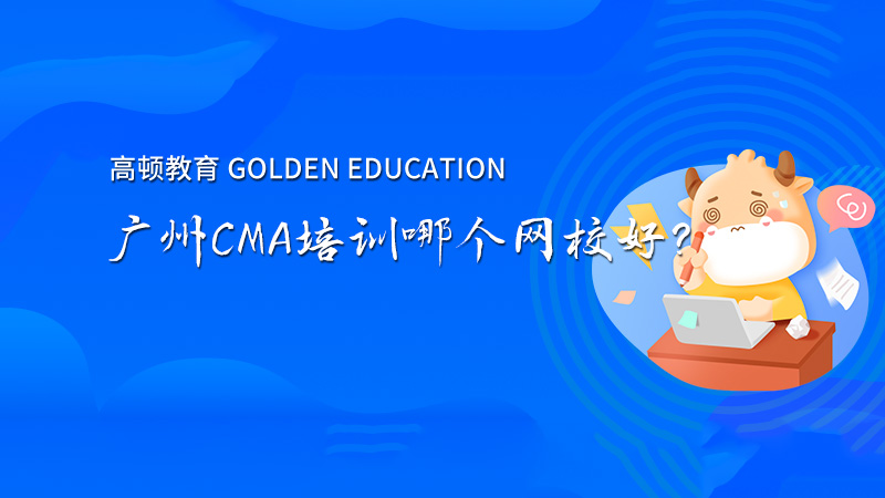高顿教育:广州CMA培训机构排名哪家好?高顿CMA怎么样?