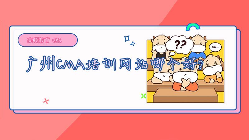 广州CMA培训网站哪个好?快来高顿瞧一瞧!