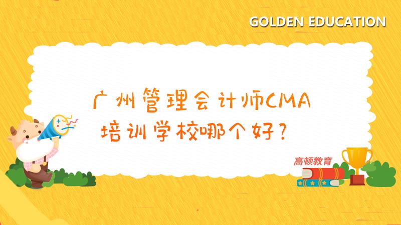 广州管理会计师CMA考试辅导哪家好?高顿CMA值得一试!