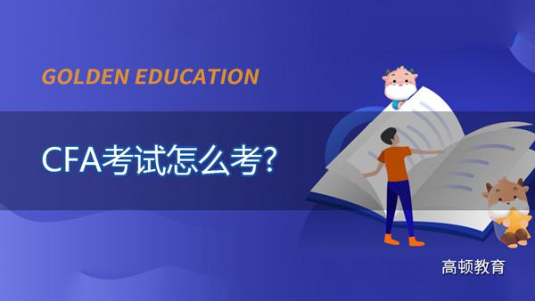 CFA考试怎么考?CFA机考报考条件有变化吗?